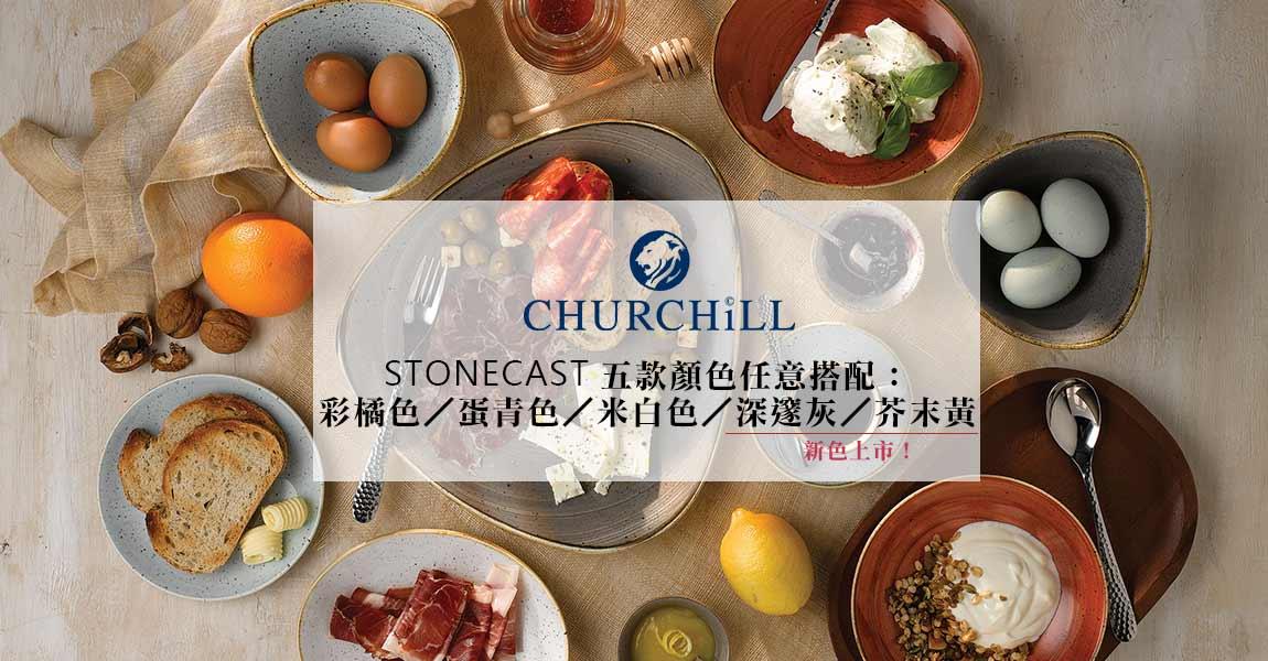 CH_STONECAST-color